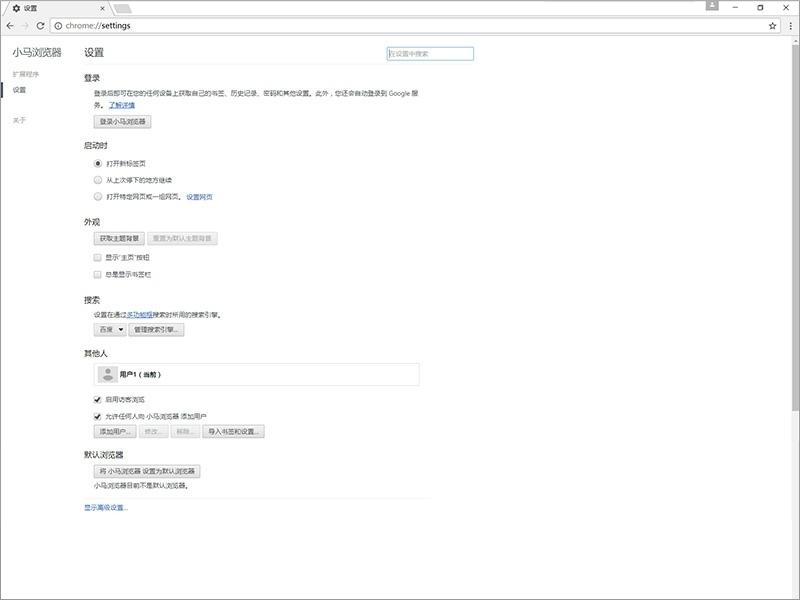 小马浏览器 66.1.0
