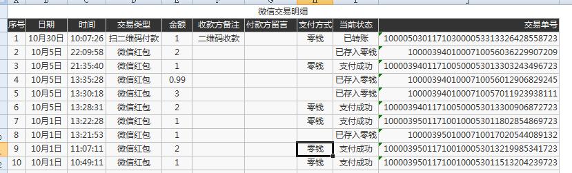 自动导微信交易记录 2.0.1