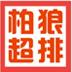柏狼服装CAD超级排料系统7.1.0.28