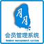 月月会员管理系统6.9.1单机版