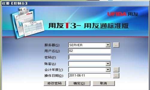 用友财务软件 11.0