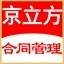 京立方合同管理软件3.0