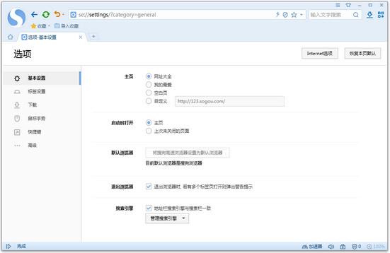 搜狗高速浏览器 8.5.6