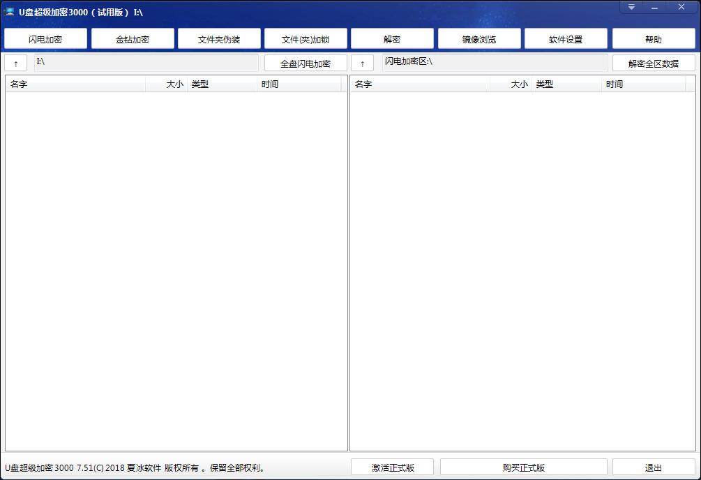 超级浏览器 1.42.1