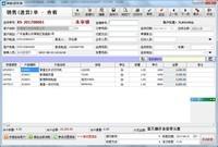 开博进销存管理系统 7.01-截图