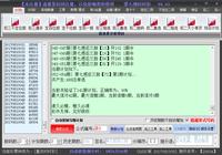 第七感时时彩软件 8.0.6-截图