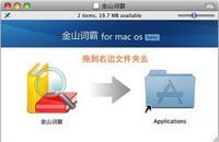 金山词霸 For Mac 1.0-截图