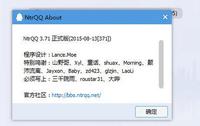 NtrQQ显ip插件 4.8-截图