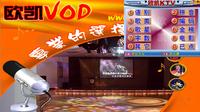 欧凯KTV 3.8-截图