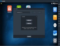 游信模拟器 1.0.31-截图