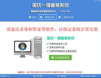 邵氏一键重装系统 2.9.8-截图