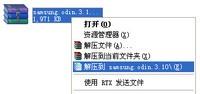 odin3刷机工具 3.12.5-截图