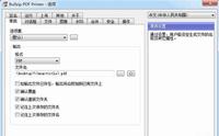 BullZip PDF Printer 11.4-截图
