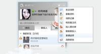 新浪UC For Mac  1.0.0-截图