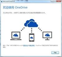 Microsoft OneDrive 17.3.7076-截图
