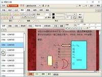 微型办公室 5.5-截图