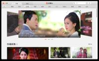 芒果tv For Mac 3.3.1-截图