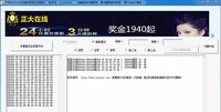 平刷王北京赛车pk10计划软件 1.1710101-截图