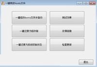 一键修改hosts文件 1.5-截图