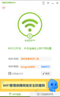 360免费WiFi 5.3.0-截图