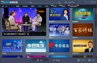 CBox央视影音 4.4.1-截图