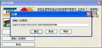 APPR(Advanced RAR Password Recovery)-截图