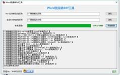 Word批量转PDF工具免费版