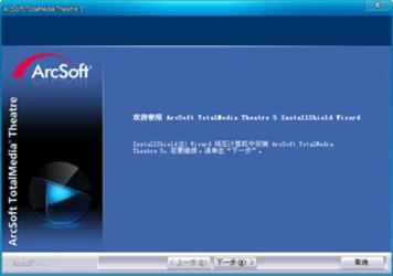 arcsoft totalmedia theatre platinum 5.0 1.80 free download
