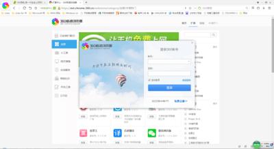 360极速浏览器下载_360极速浏览器官方下载2019「极速 最新 ...