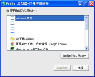 webex recorder version 3.17