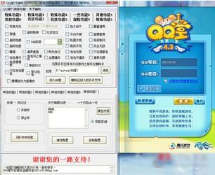 qq堂4.2刷分器下载_【qq堂外挂辅助下载】QQ堂TT辅助 2017-ZOL软件下载