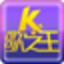 k歌之王1.6.2