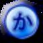 日语丸日语假名标注系统2.0.0.0