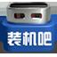 装机吧U盘启动盘制作工具11.5.47