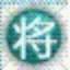 将军码输入法5.1