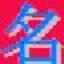 品牌商标注册起名软件17.0