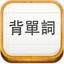 易呗背单词For Mac3.7.1