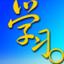 云南省干部在线学习自动答题器1.2