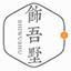 饰吾墅装饰工程计价软件12.5.3