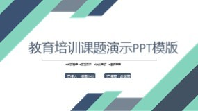 培训课题演示PPT模板