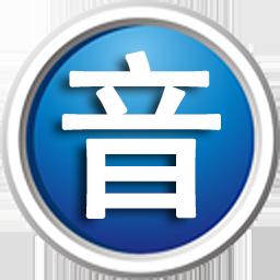 闪电音频格式转换器3.3.0