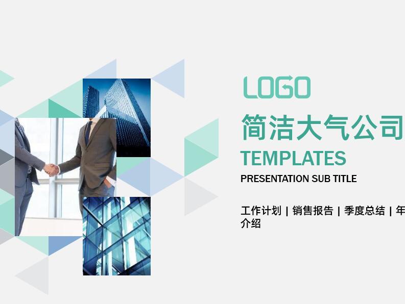 淡雅多边形图片混排的公司简介PPT模板 免费版