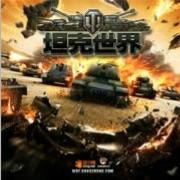 坦克世界(WOT)1.0