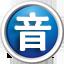 闪电音频格式转换器4.9.5